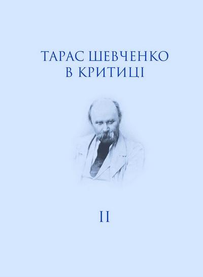 shevchenko_v_krytytsi_cover_0