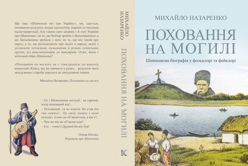 Nazarenko-Cover-small