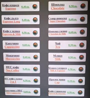 Болгарский кофейный автомат