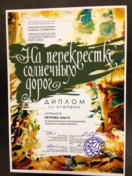Москва, ЦДХ, выставка «На перекрестке солнечных дорог»