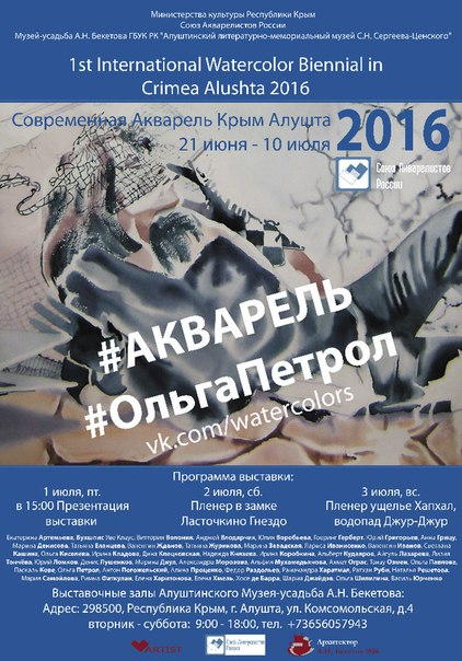 1st International Watercolor Biennial in Crimea Alushta 2016