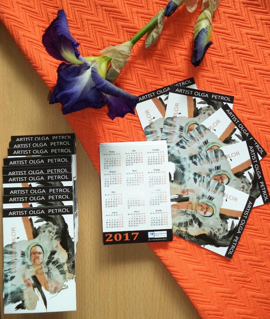 2017 Календарь.jpg