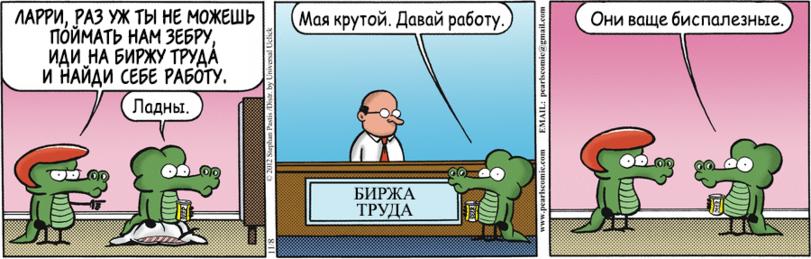 Комиксы-песочница-pearl-pearls-before-swine-492614