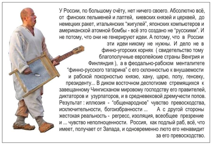 Пельмени и лапти как изобретения,  злодейски украденные русскими