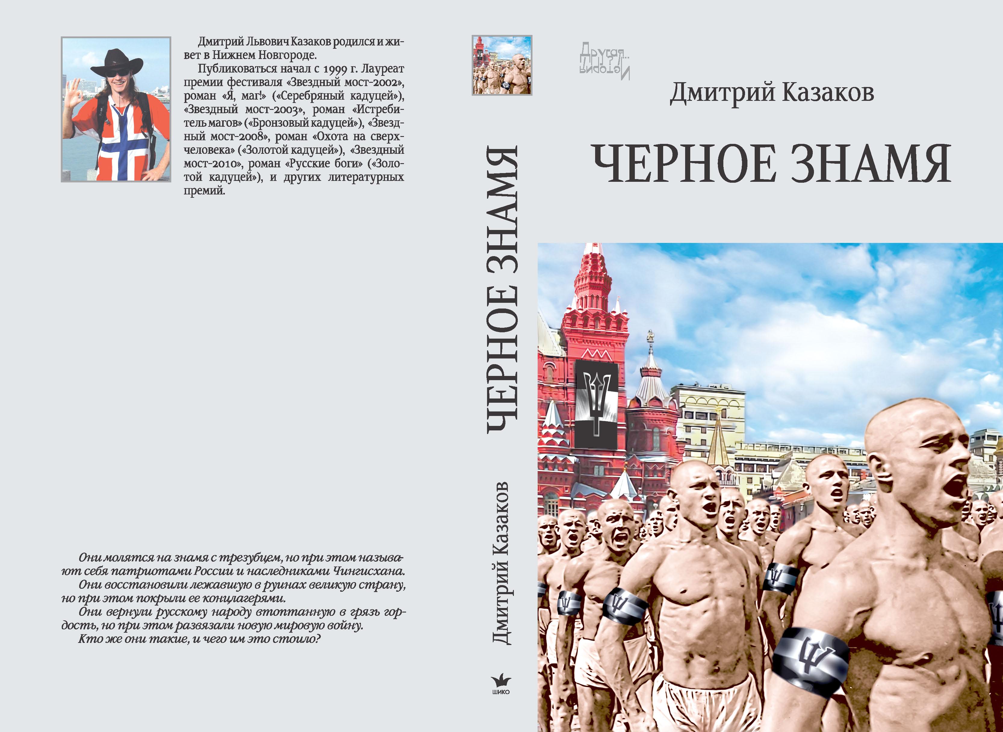 Kazakov_Chernoe-znamya_OBLO