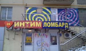 и-ломбард
