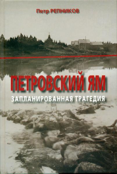Петровский Ям обложка