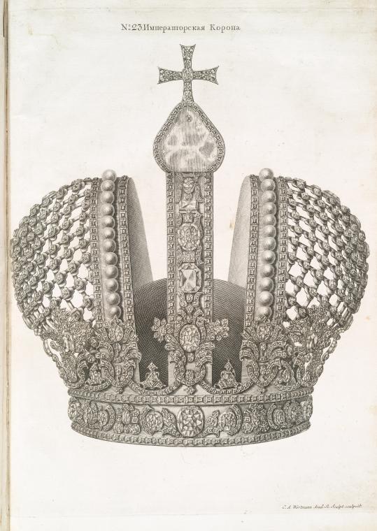 Гравюра с изображением короны Елизаветы Петровны