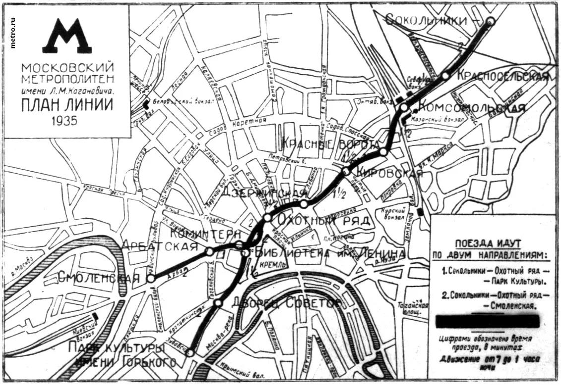 Первая схема линий московского метрополитена 1935 года — с сайта transphoto.org