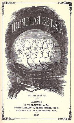 """Обложка альманаха Александра Герцена """"Полярная звезда"""" - 1855 год"""