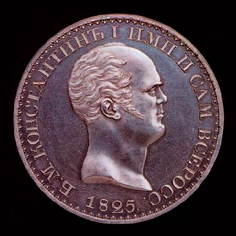 Рубль несостоявшегося императора Константина I - фото с сайта ctrl.info