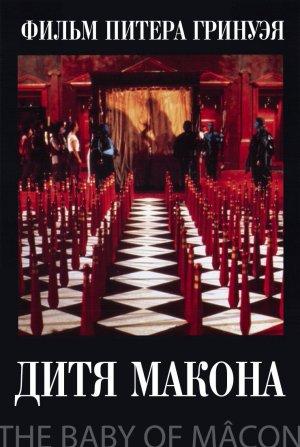 """""""Дитя Макона"""", Великобритания-Бельгия, 1993, Black Forest Films, Channel Four Films, CiBy 2000, режиссёр и автор сценария Питер Гринуэй"""