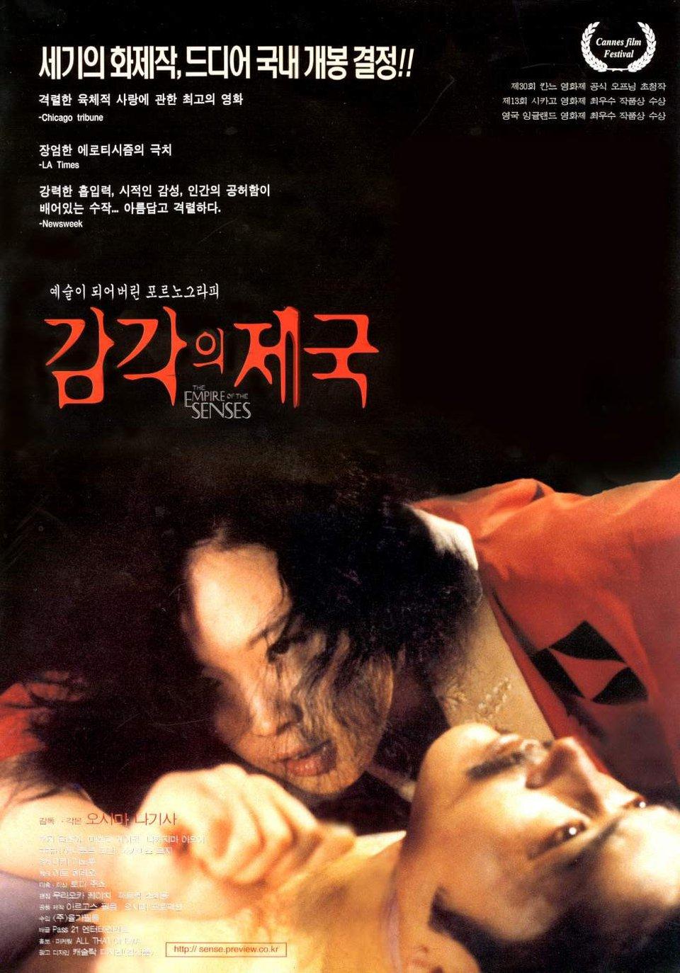 """Империя чувств"", Япония, 1976, Oshima Productions, Shibata Organization, режиссёр и автор сценария Нагиса Осима, композитор Минору Мики"