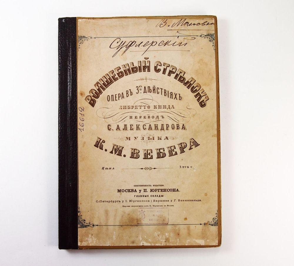 Обложка русской версии партитуры оперы Вебера с исправленным цензурой названием