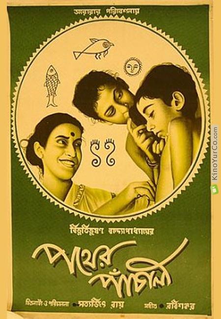 """""""Песнь дороги"""", Индия, 1955, автор сценария и режиссёр Сатьяджит Рай, композитор Рави Шанкар"""