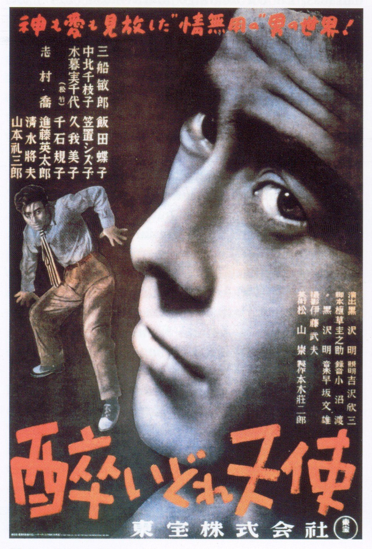"""""""Пьяный ангел"""", Япония, 1948, режиссёр Акира Куросава, автор сценария Кэйноскэ Уэгуса, композиторы Рюити Хаттори и Фумио Хаясака"""