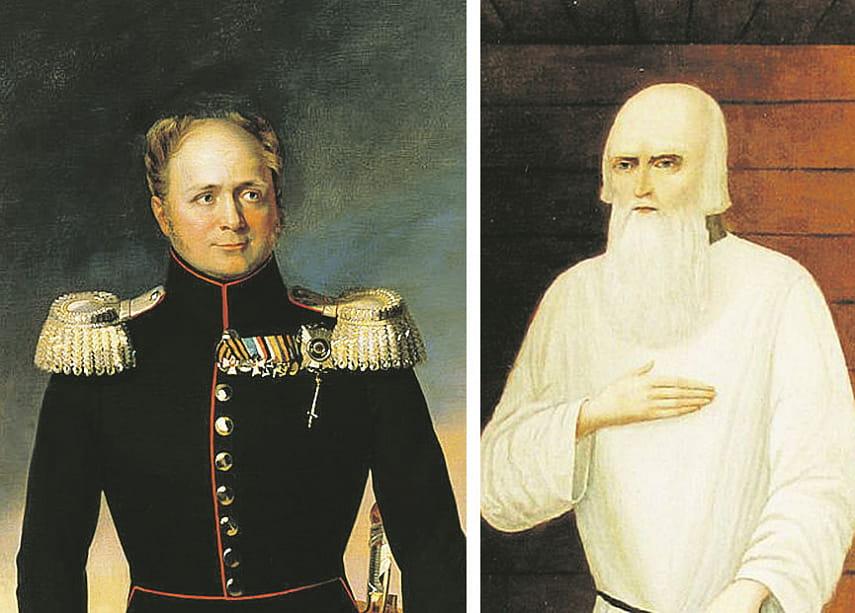 Александр I и Фёдор Кузьмич