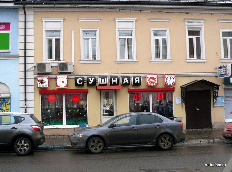 Sushnaya