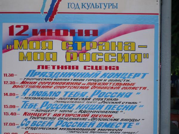 День России 001