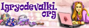 sait_igryodevalki_org