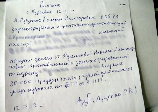 Расписка Луценко