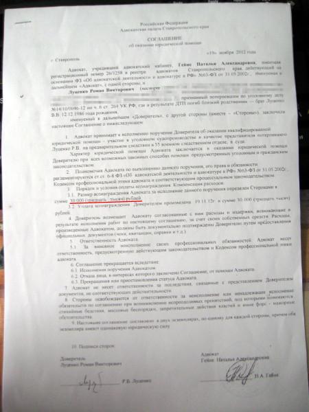 Соглашение Луценко