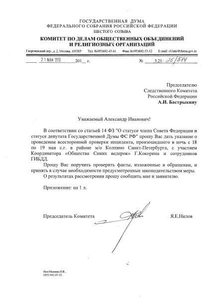 Нилов - 3