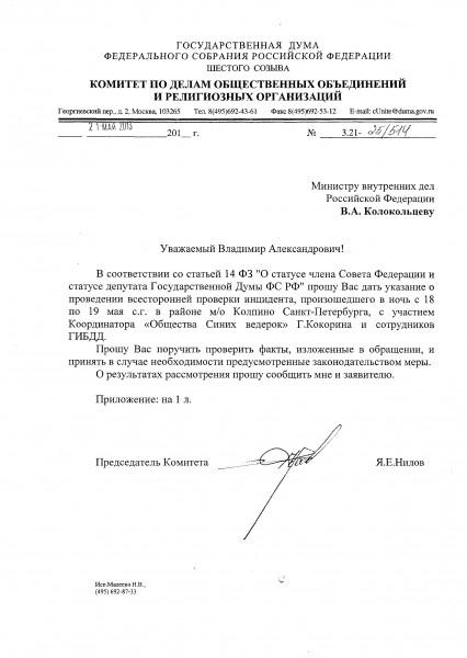 Нилов - 1