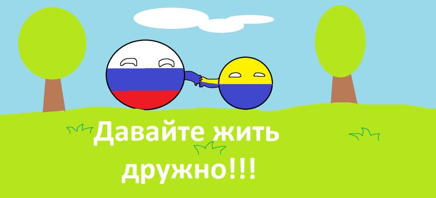 Россия-Украина-мир-я-рисую-как-кретин-1015797