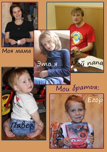 family-volkov