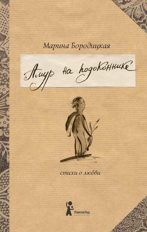 Amur na podokonnike_cover