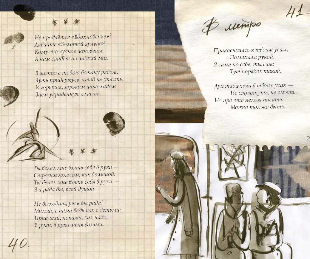 Amur na podokonnike_il2