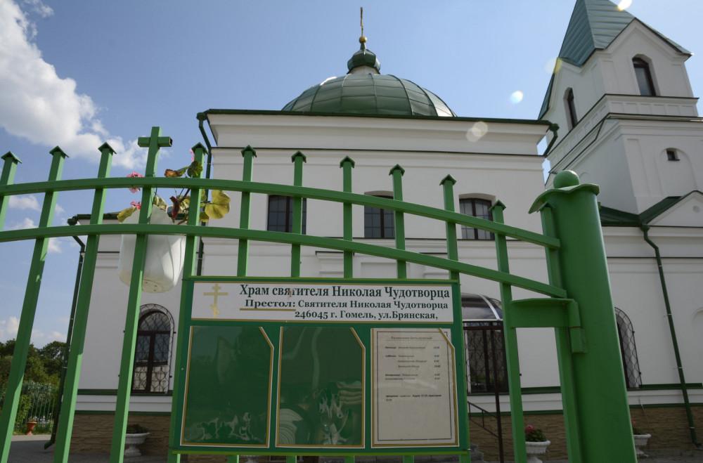 Храм Николая Чудотворца в Гомеле