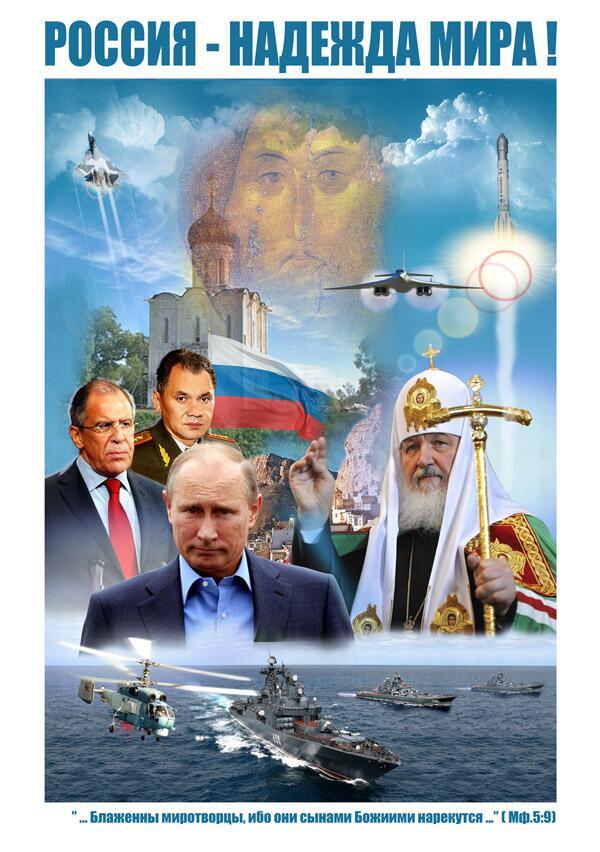 Картинки по запросу Россия оплот мира