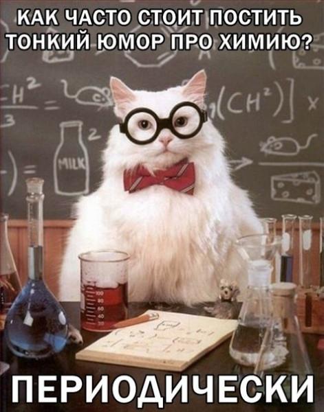 юмор, химия