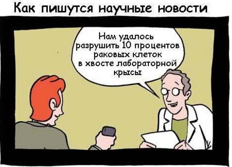 научная журналистика