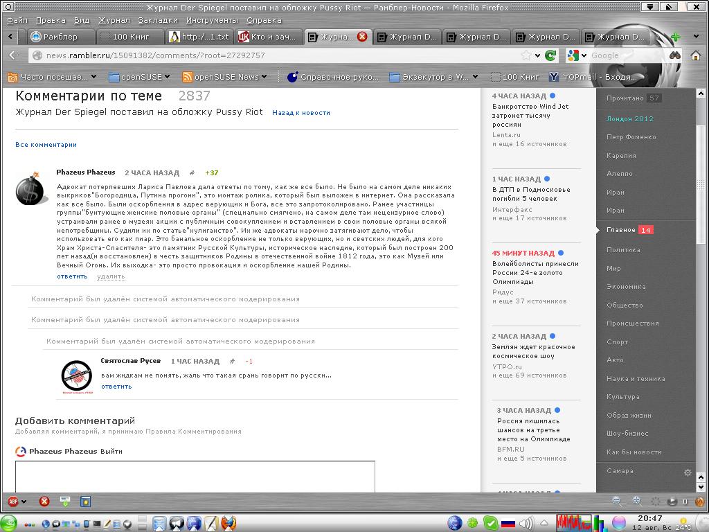 Скриншоты комментариев