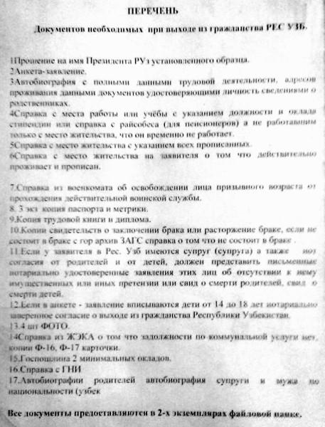 Автобиография для Гражданства РФ образец