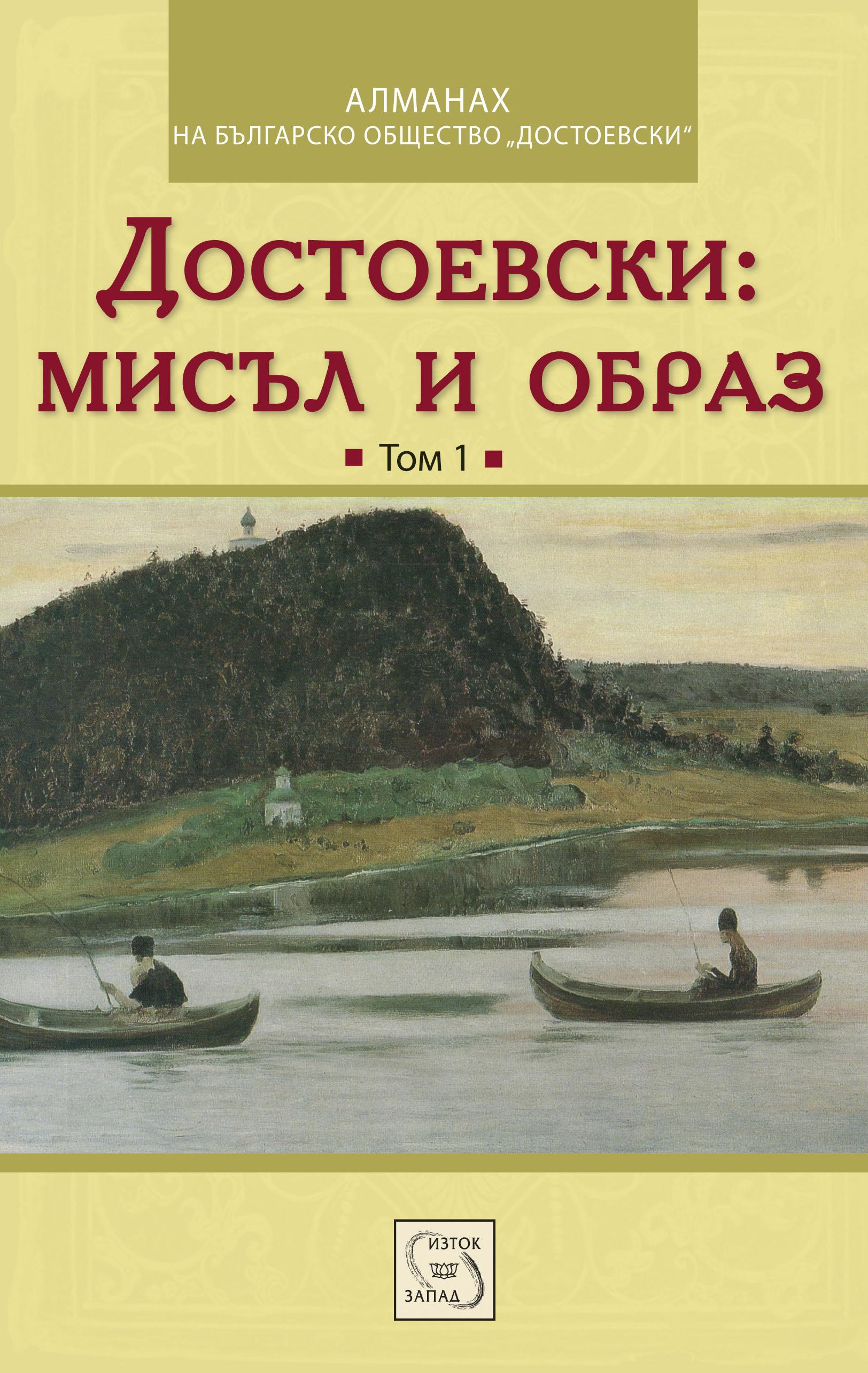 Dostoevsky-A1_cover1_140x215