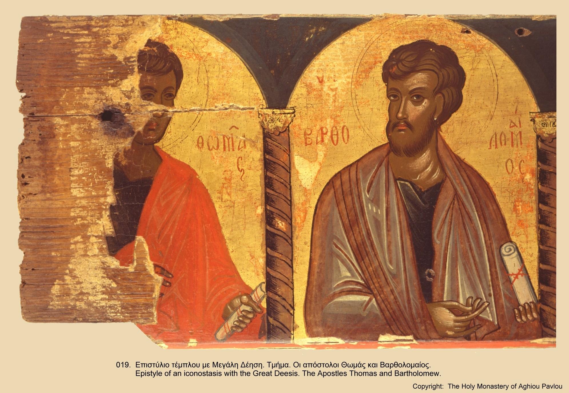 Иконы монастыря св. Павла (17)