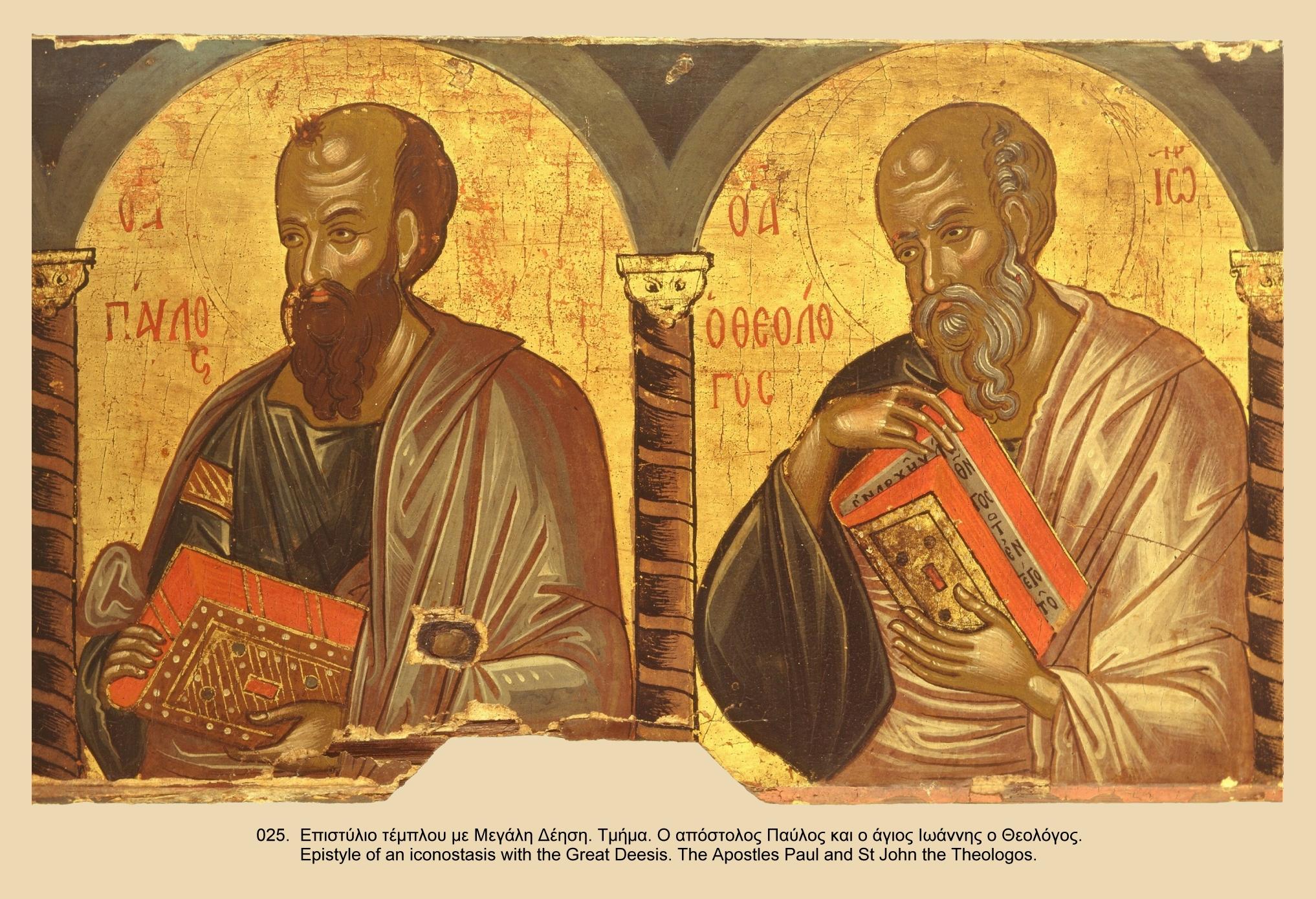 Иконы монастыря св. Павла (23)