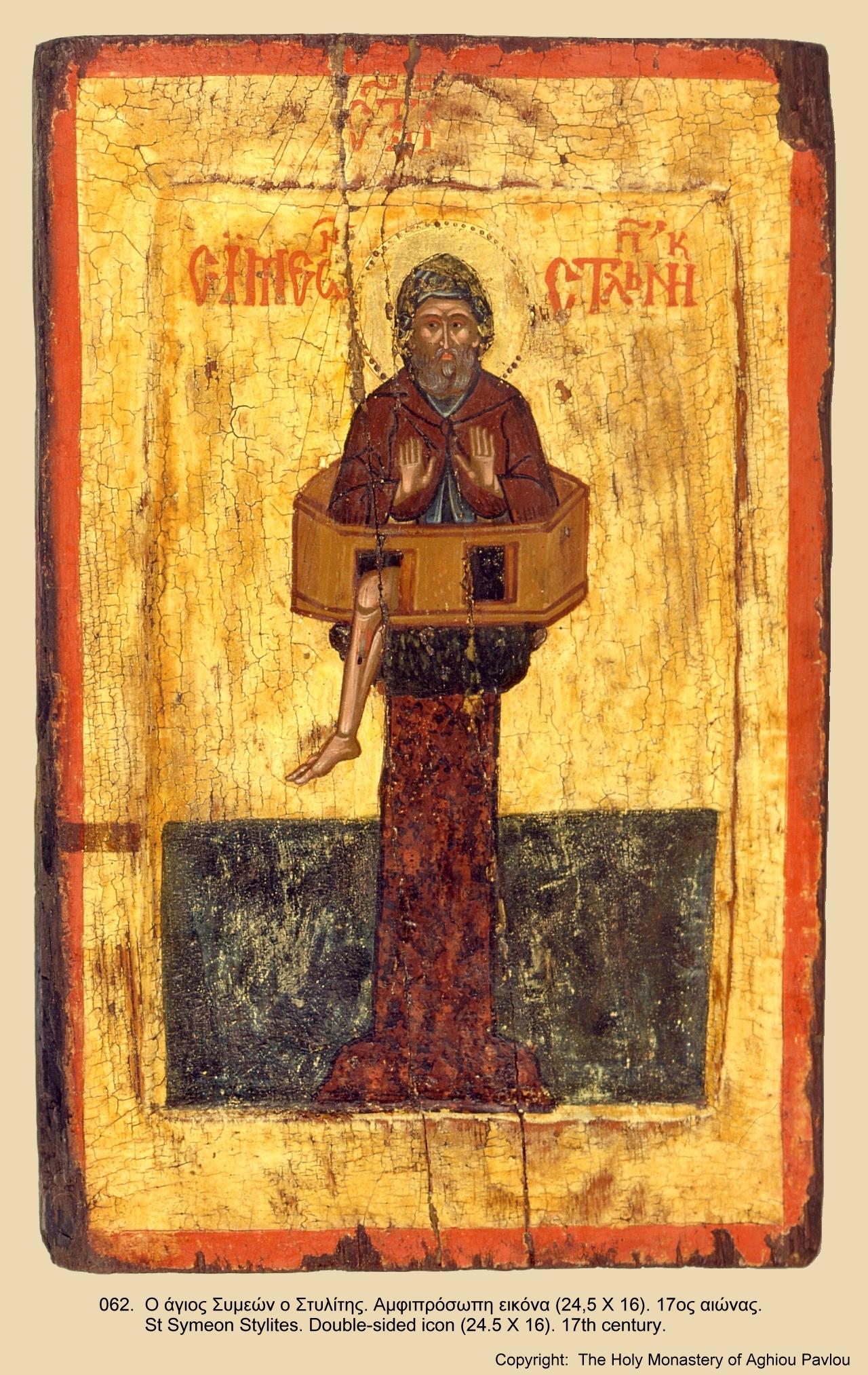 Иконы монастыря св. Павла (61)