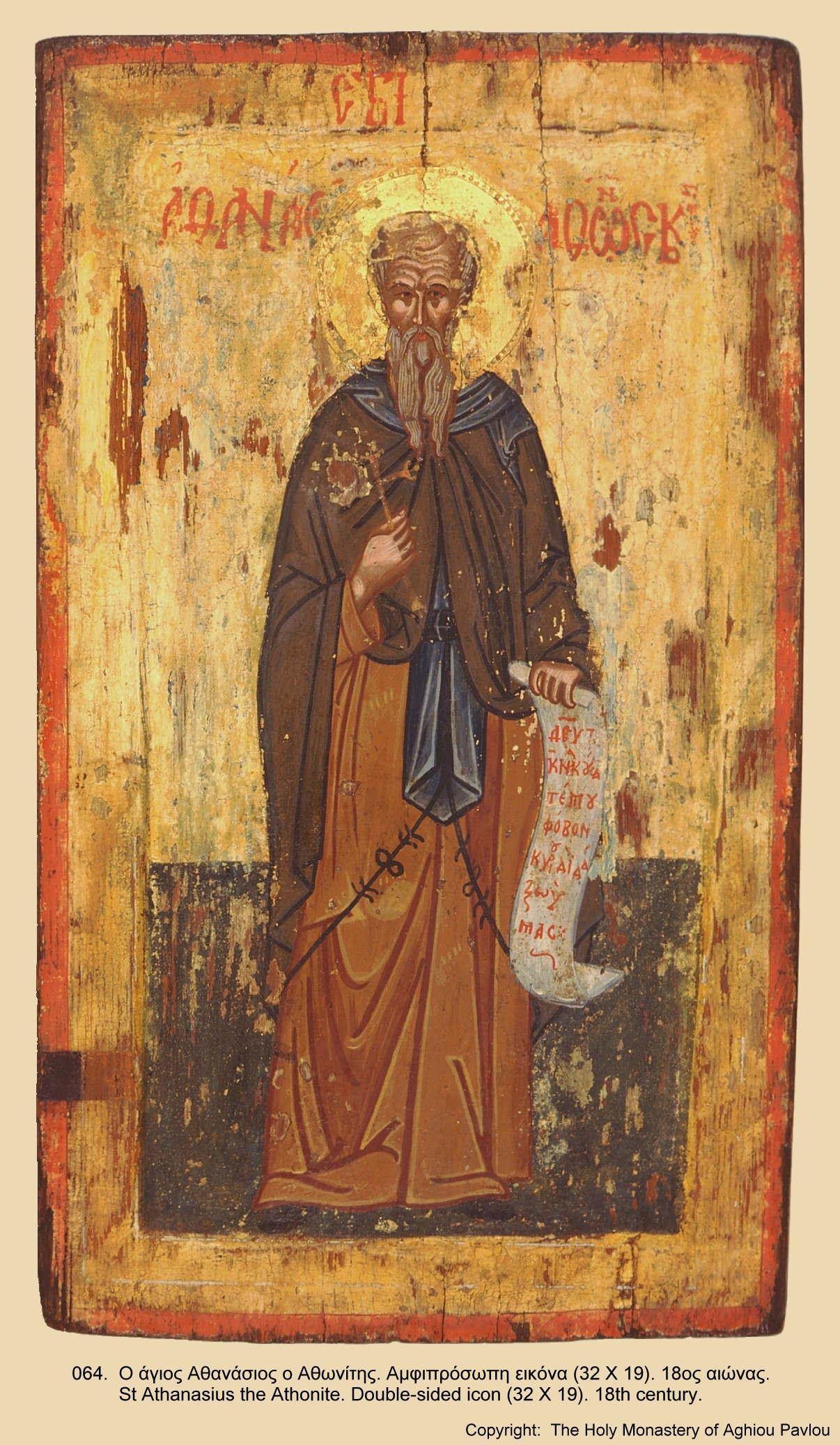 Иконы монастыря св. Павла (63)