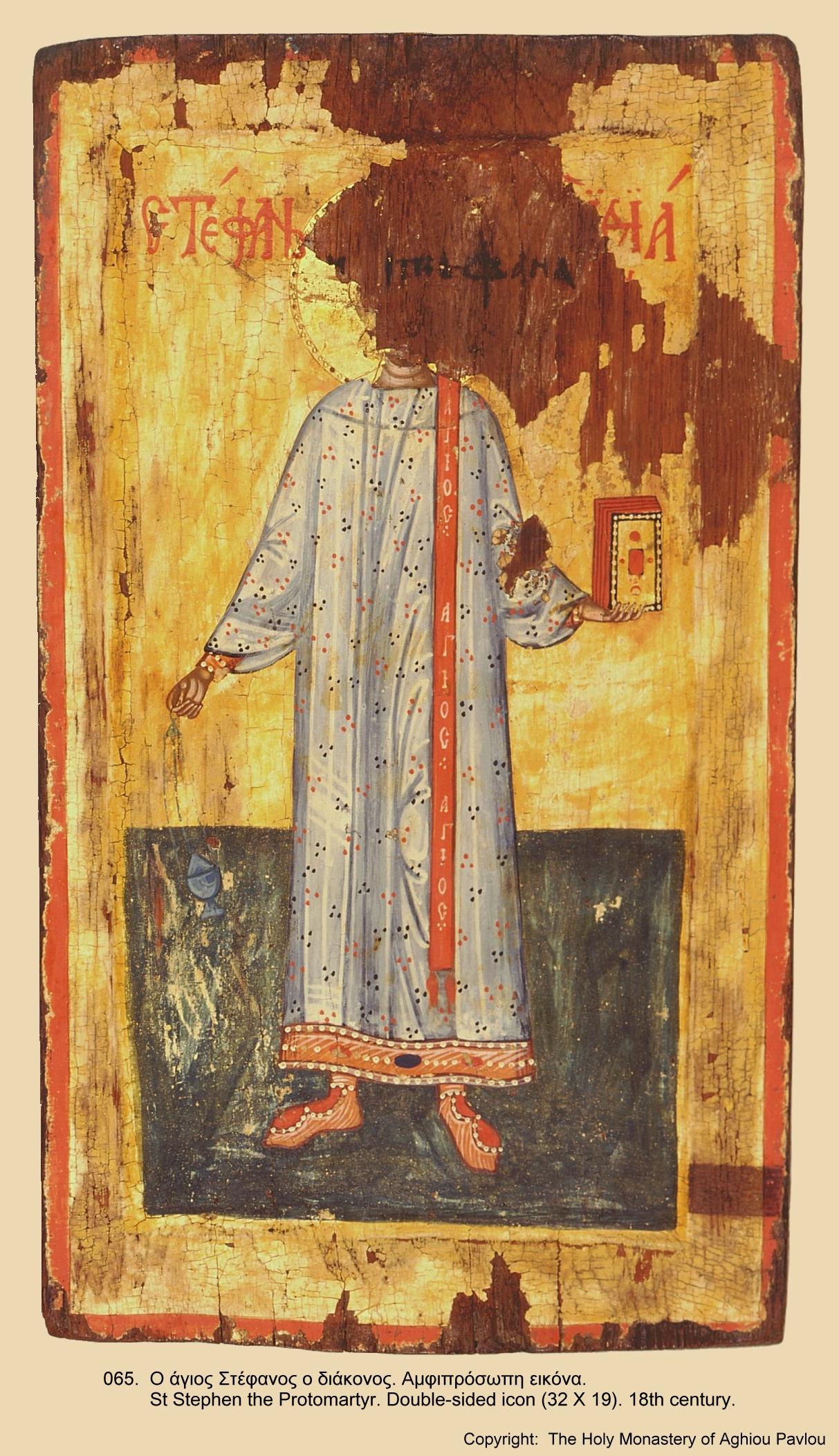 Иконы монастыря св. Павла (64)
