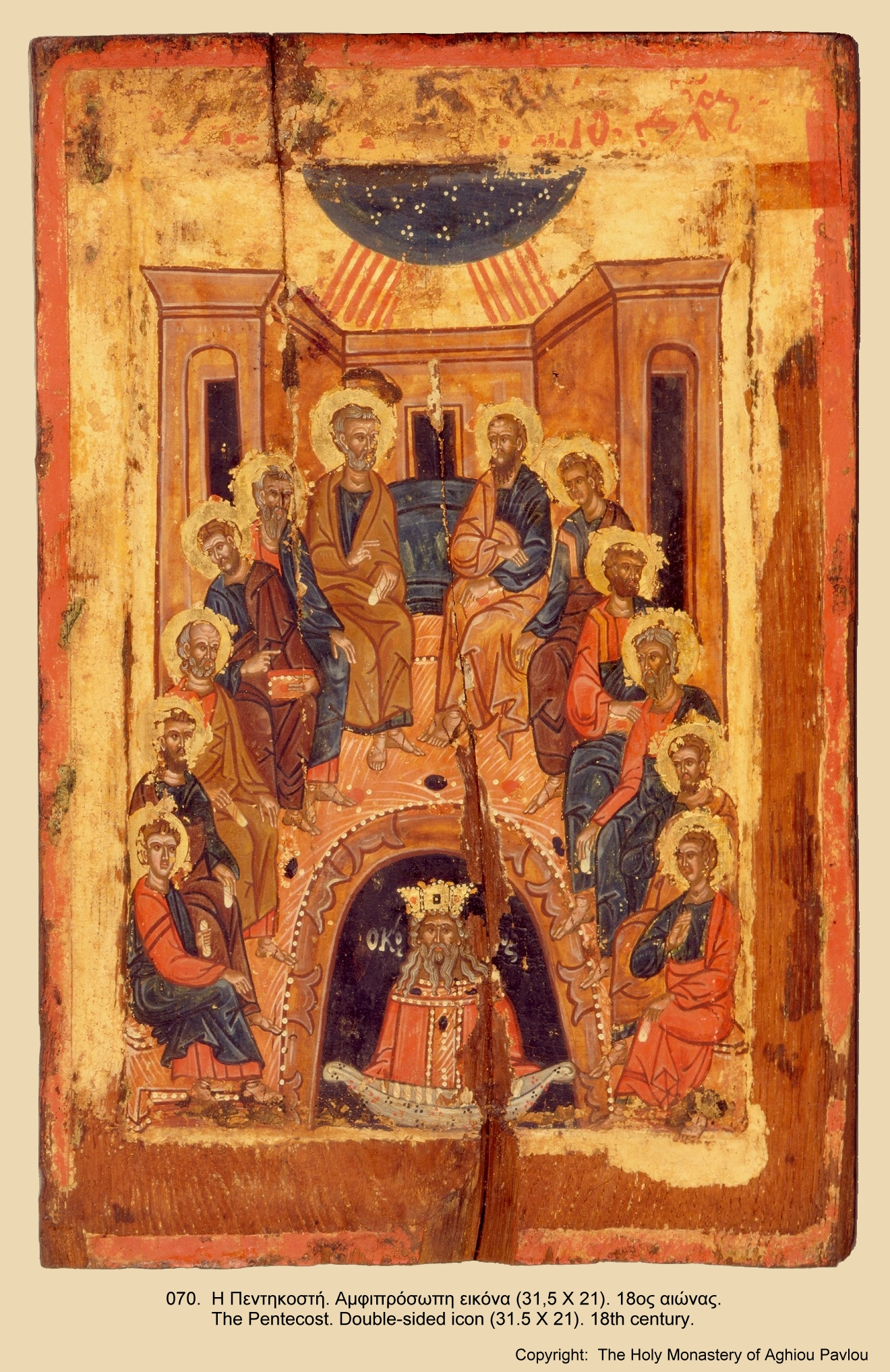 Иконы монастыря св. Павла (69)