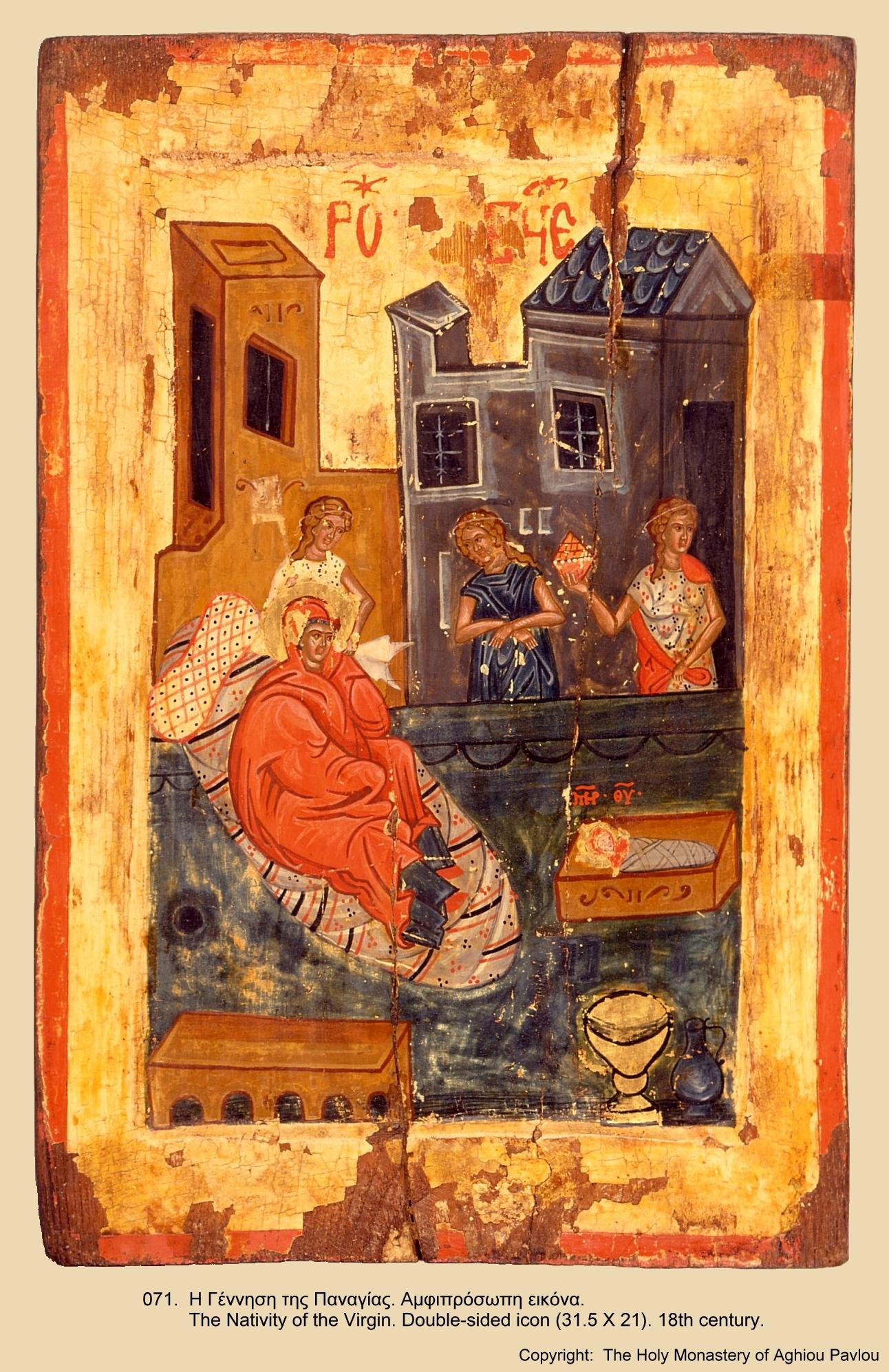 Иконы монастыря св. Павла (70)