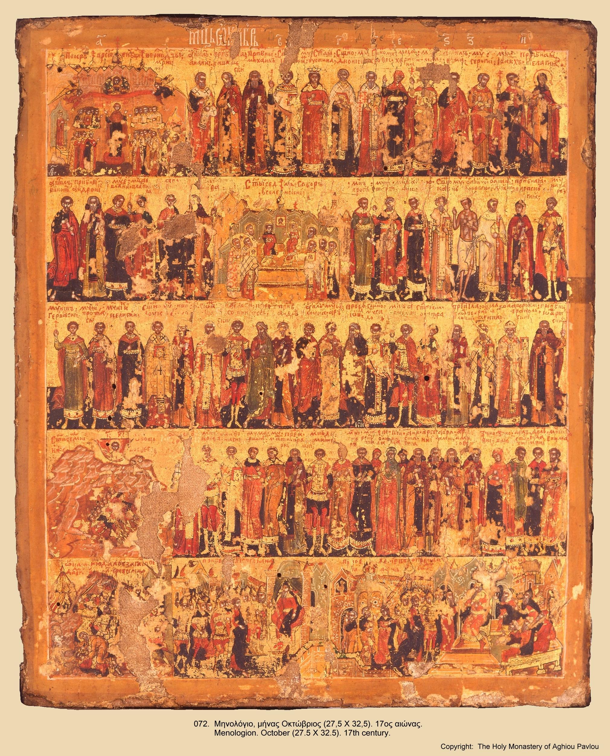 Иконы монастыря св. Павла (71)