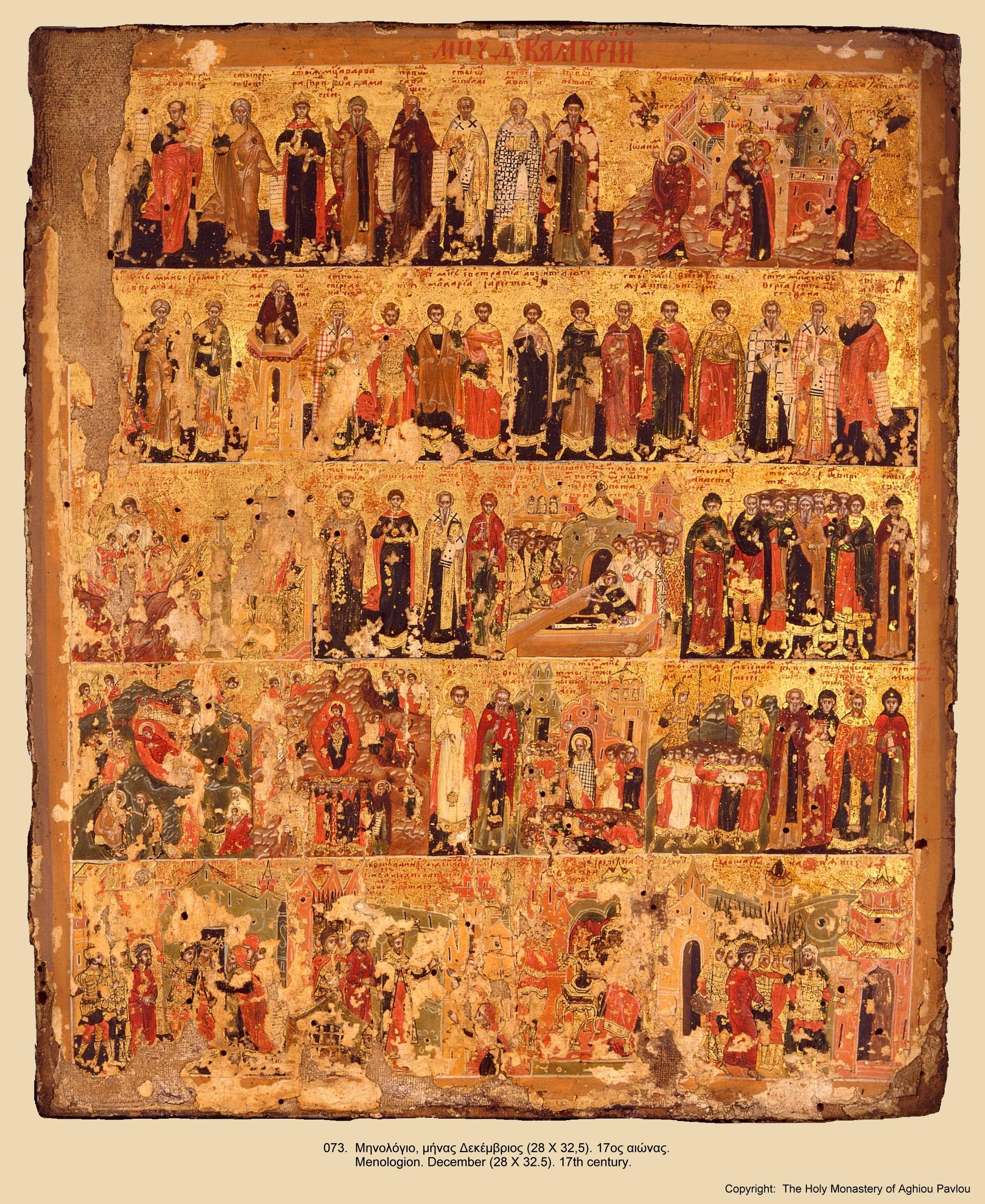 Иконы монастыря св. Павла (72)