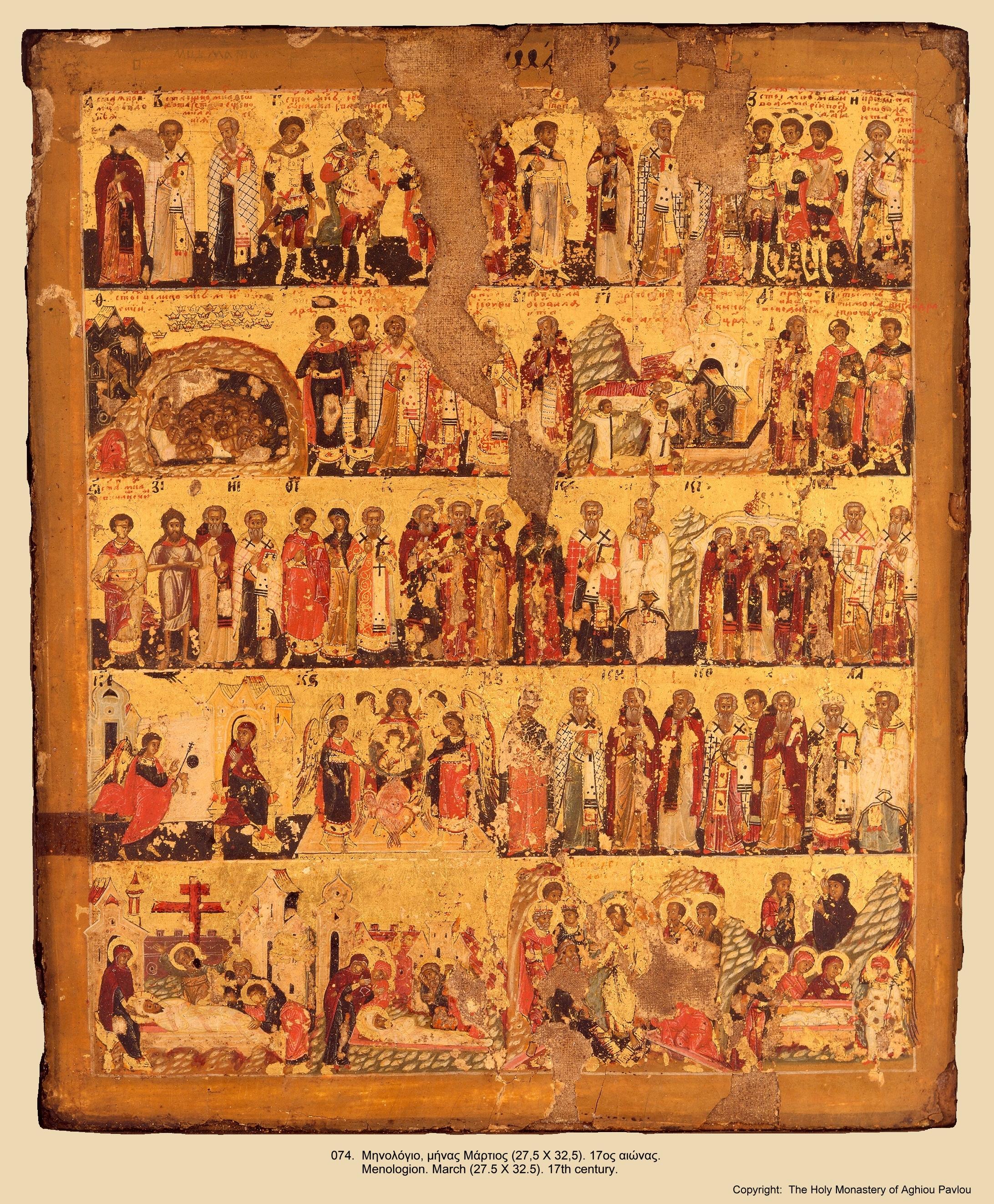 Иконы монастыря св. Павла (73)