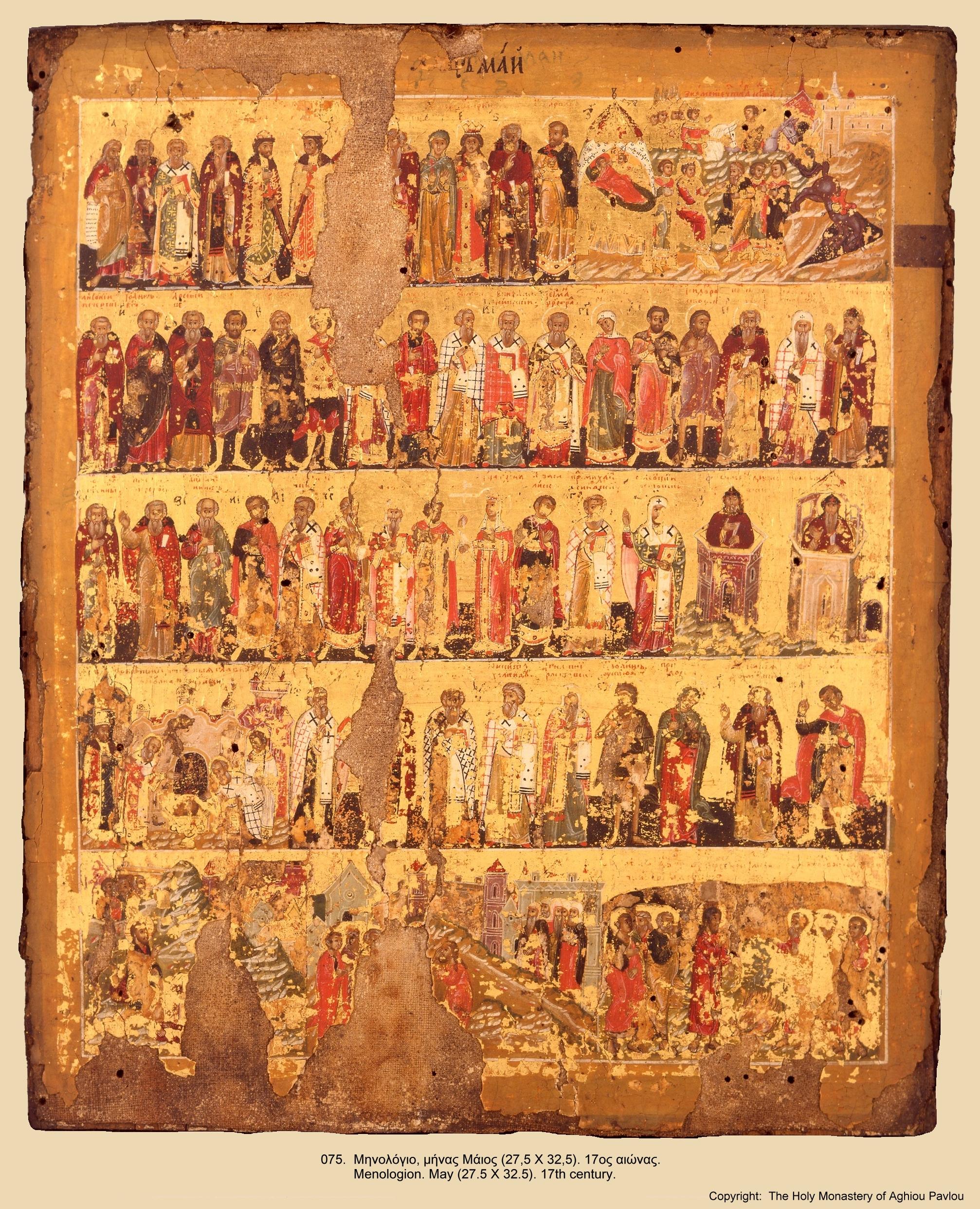 Иконы монастыря св. Павла (74)